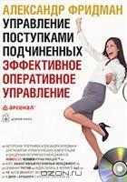 Управление поступками подчиненных. Эффективное оперативное управление (аудиокурс MP3) | Александр Фридман