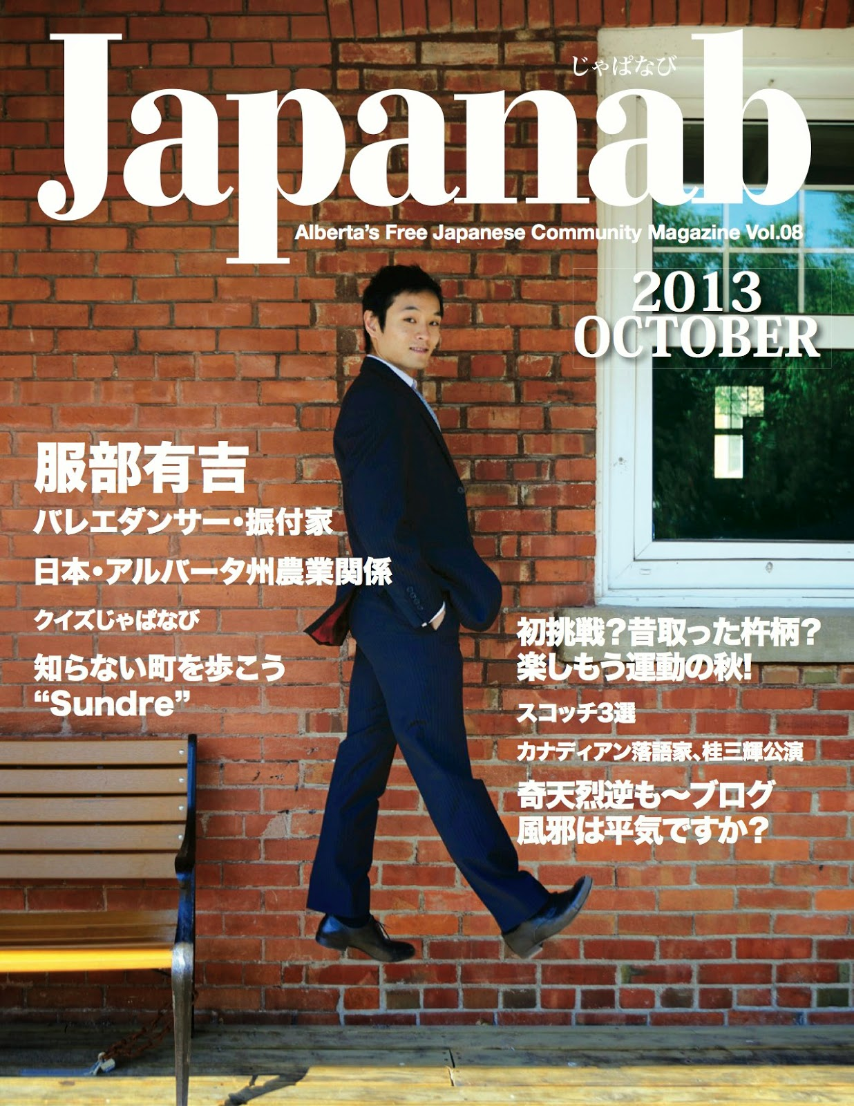 Japanab Vol. 8 - 2013 October
