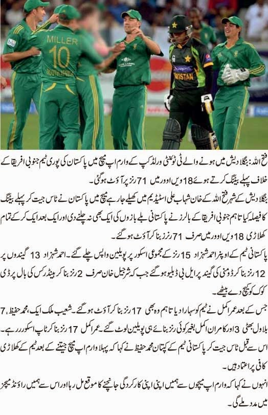 T20 World Cup, T20 World Cup 2014, T20 World Cup 2014 News, News, Pakisatn, Pak vs South Africa, South Africa, Warm Up Matches,