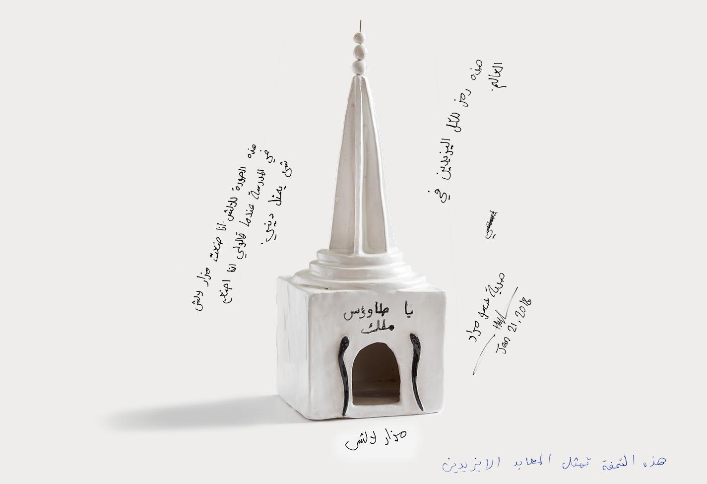 Ceramic Lalish Temple