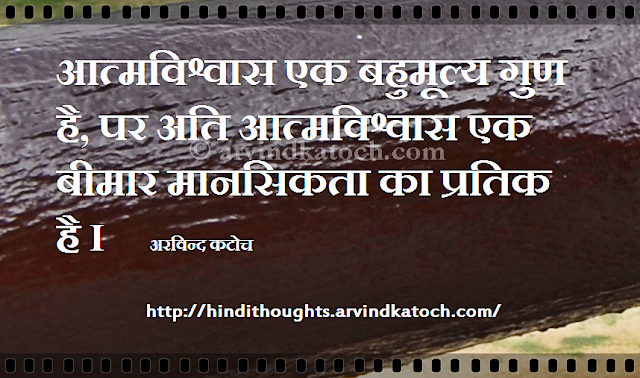 confidence, valuable, attribute, psyche, Hindi Thought, Hindi Quote