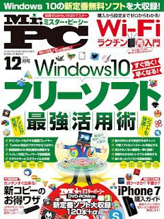 Mr.PC ミスターピーシー 2016年12月号  120MB