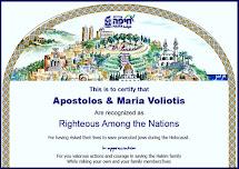 תעודת הוקרה שהוענקה למשפחת ווליוטיס מוולוס בלשכת ראש העיר חיפה, ביום שני 30.5.2016