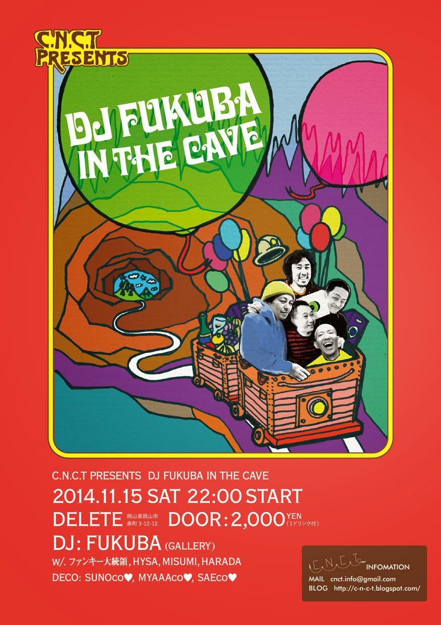Next party!! 2014/11/15 feat. DJ FUKUBA