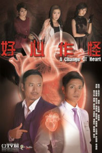A Change of Heart / 好心作怪 /  A Good Heart Goes Haywire