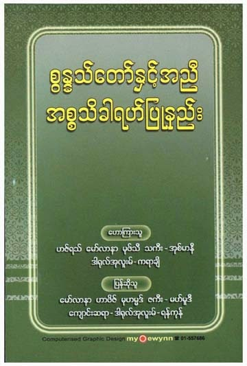 Isthaykhara F.jpg
