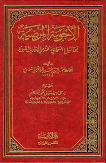 الأجوبة المرضية فيما سئل السخاوي عنه من الأحاديث النبوية - الإمام السخاو