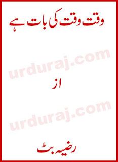 Waqt Waqt Ki Baat Hai By Razia Butt complete in pdf