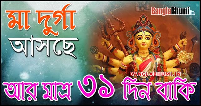 Maa Durga Asche 31 Din Baki - Maa Durga Asche Photo in Bangla