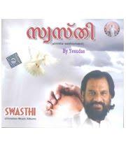 Margam kali song lyrics malayalam