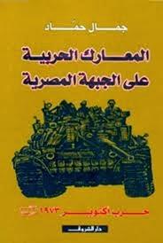 كتاب المعارك الحربية على الجبهة المصرية اكتوبر 1973
