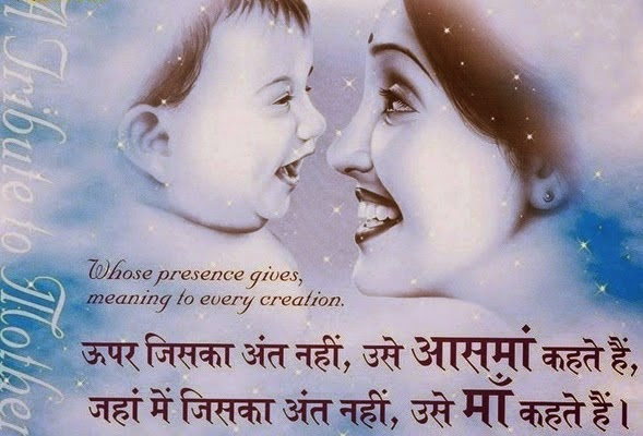 Happy Mother's day Poems and shayeri In HIndi