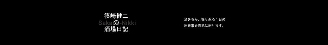 篠﨑健二の酒場日記