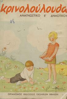 Αναγνωστικό Β Δημοτικού Κρινολούλουδα (Παλιό Σχολικό Βιβλίο)