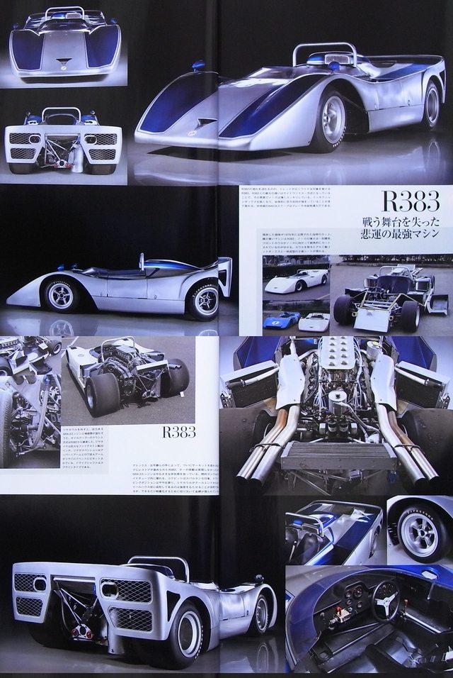 Nissan R383, racing, wyścigi, V12