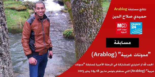 arablog صلاح الدين حميدي ينظم إلى لائحة المؤهلين للمشاركة في المرحلة الأخيرة لمسابقة