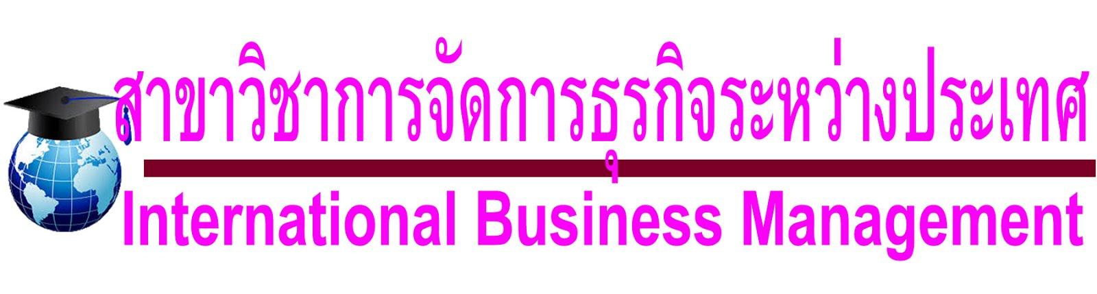สาขาวิชาการจัดการธุรกิจระหว่างประเทศ
