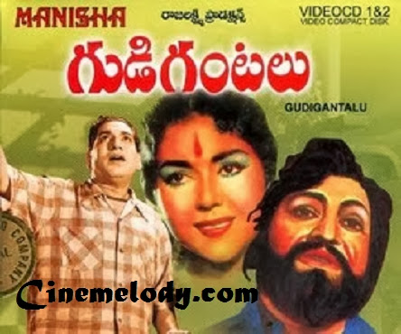 Gudi Gantalu Telugu Mp3 Songs Free  Download 1965