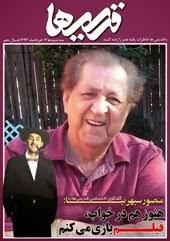 گفتگوی اختصاصی قدیمی ها با منصور سپهرنیا