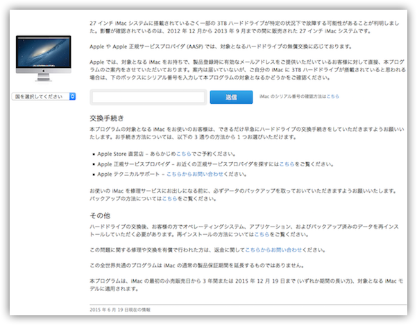 iMac (27 インチ) 3TB ハードドライブ交換プログラム