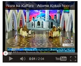 ramadaan question allama kaukab noorani okarvi