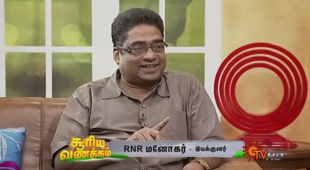 Virundhinar Pakkam – Director RNR Manohar – Sun TV Show 23-09-2013
