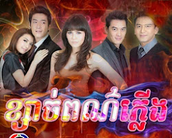 [ Movies ] Ksach Per Plerng (Ksach Poar Phlerng) - Khmer Movies, Thai - Khmer, Series Movies