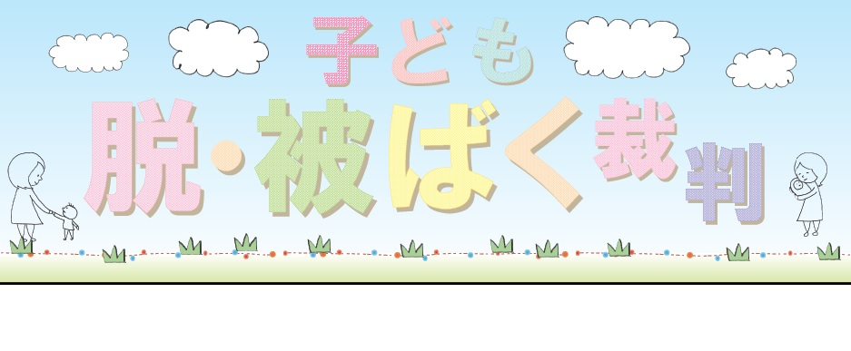 子ども脱被ばく裁判を支える会・西日本