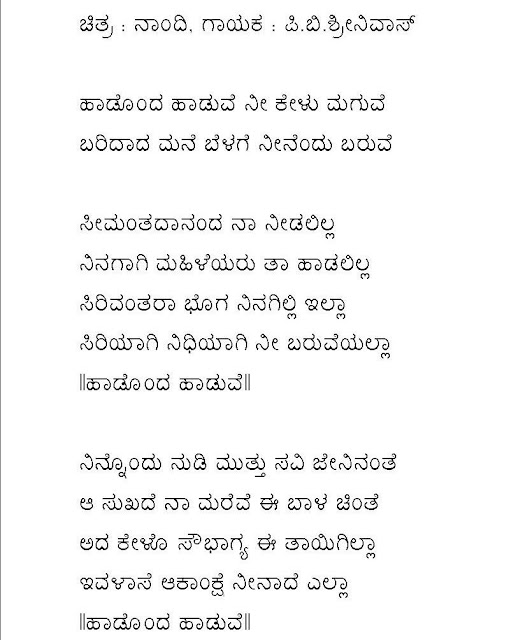 Ee Bhoomi Bannada Buguri Kannada Lyrics (Mahakshatriya)