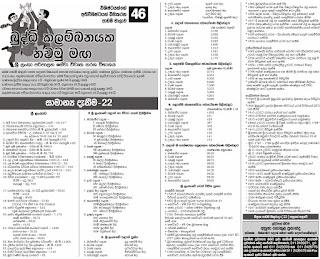 Sri Lanka Administrative Service
