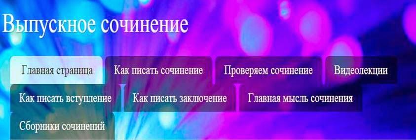 """Мой блог """"Выпускное сочинение"""""""