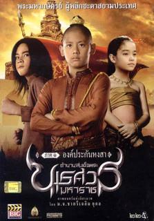 Vua Naresuan xalophim