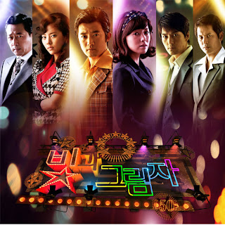 Light And Shadows Drama Korea Terbaru 2012
