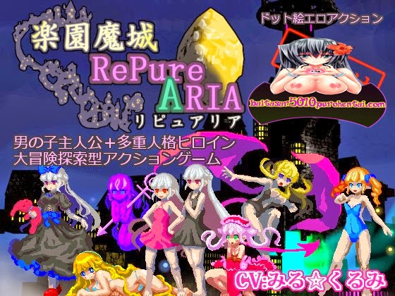 The Paradise Fortress of RePure Aria Ero Game ===119Mb===