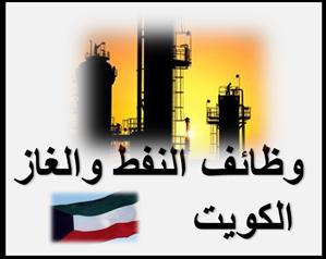 وظائف في مجال النفط والغاز بالكويت