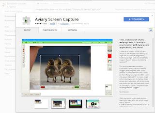 Редактирование изображений в Google Chrome с помощью плагина Aviary Screen Capture