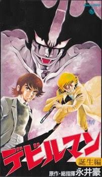Devilman: The Birth - Devilman OVA 1 | Devilman: The Birth | Devilman: Tanjou Hen