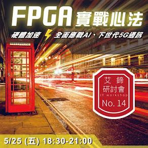 【技術研討會】F P G A硬體加速實戰心法