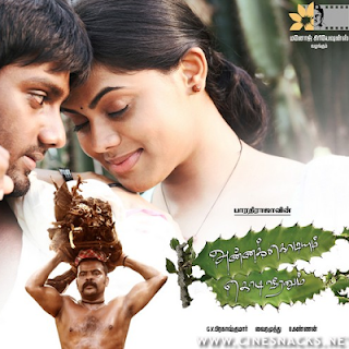 Annakodiyum Kodiveeranum Songs Lyrics
