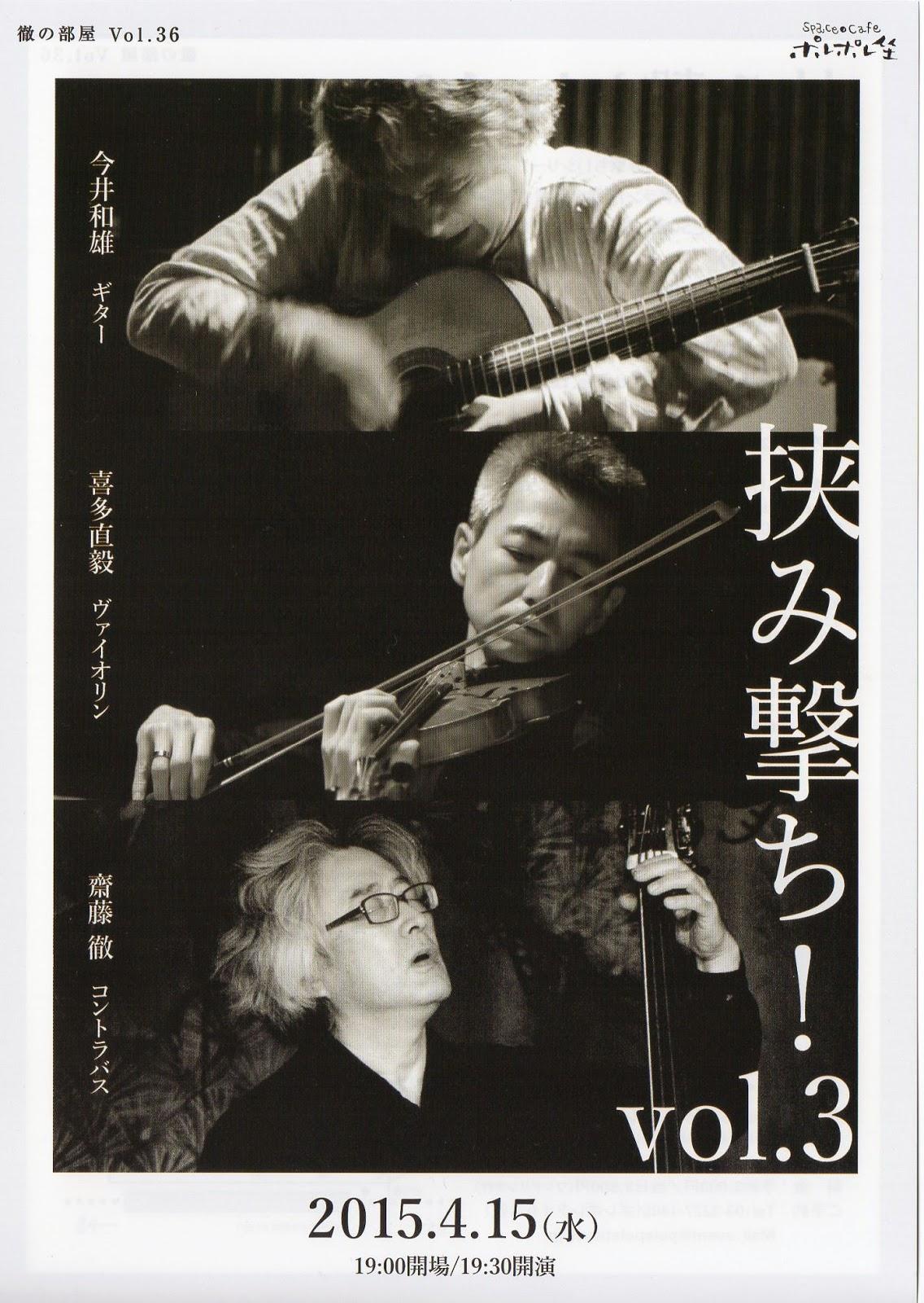 今井和雄, 齋藤徹, 喜多直毅, Kazuo Imai, Tetsu Saitoh, Naoki Kita