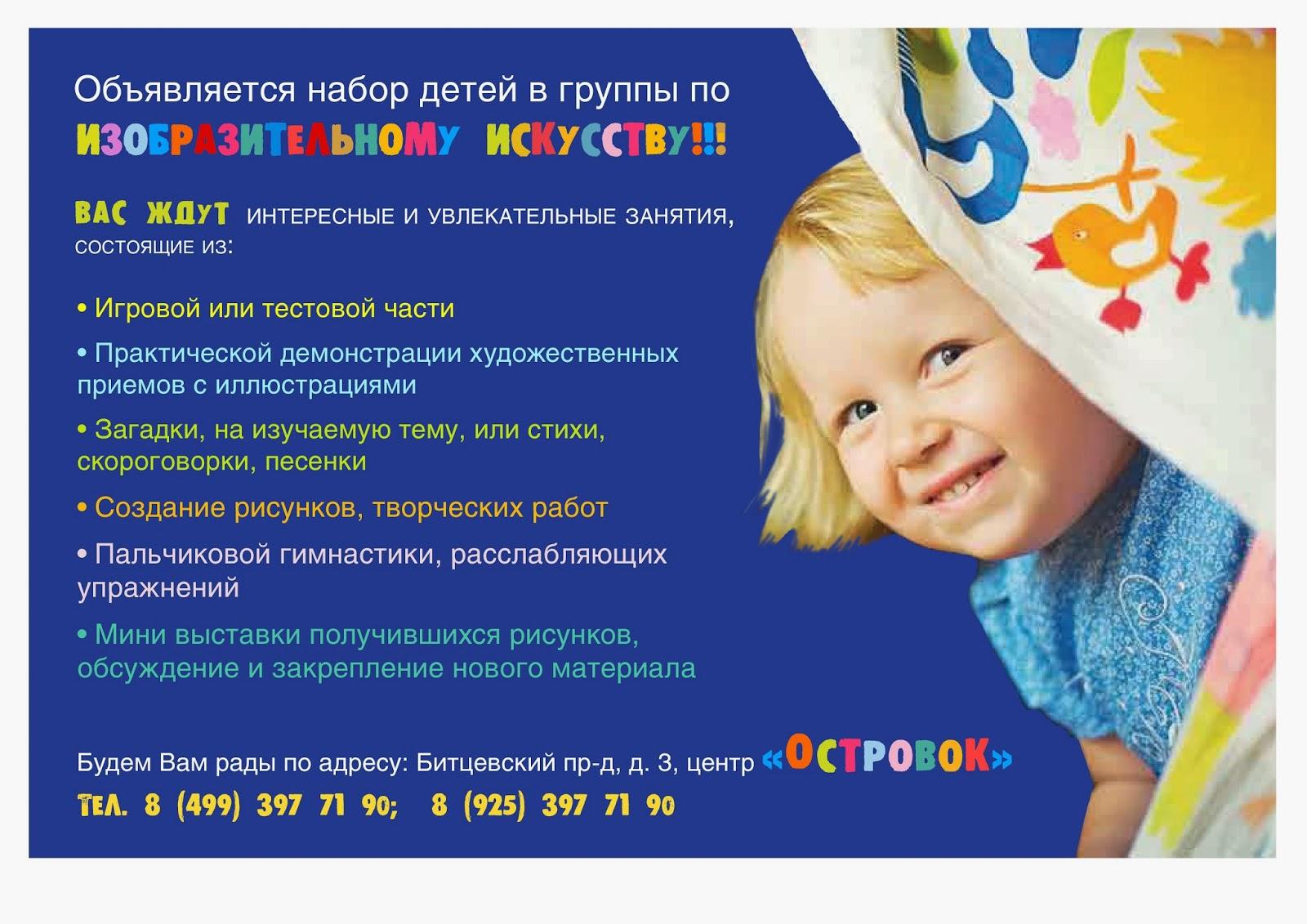 Видное, островок в видном, детский центр, островок, дети, изо, рисование, живопись, креативность, Жаркова Ольга
