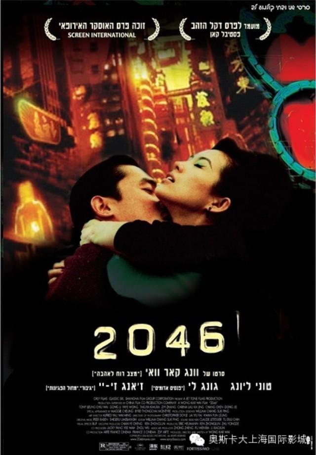 2046{Wong Kar Wai}(2004)