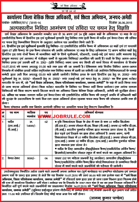 UP Amethi District SSA Latest Warden and Care-Taker Recruitment On Contract Basis July 2015