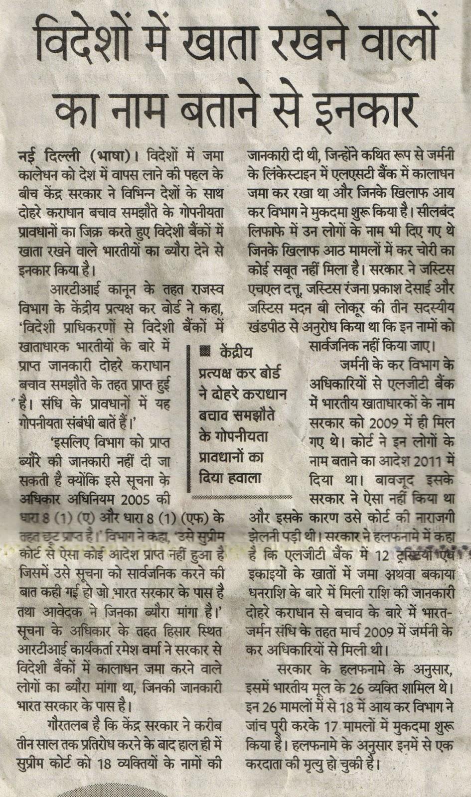 black money rti information story by ramesh verma hisar right to information regarding black money narender modi govt