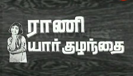 Watch Rani Yaar Kulanthai (1972) Full Length Tamil Movie Online