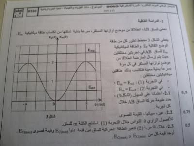 نموذج امتحان البكالوريا في مادة الفيزياء والكيمياء