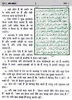 quran hindi