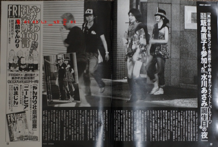 Sakurai sho dating 2012