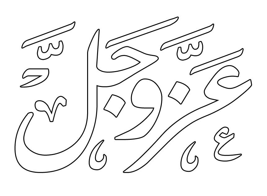 Printable Islamic Kids Coloring Pages