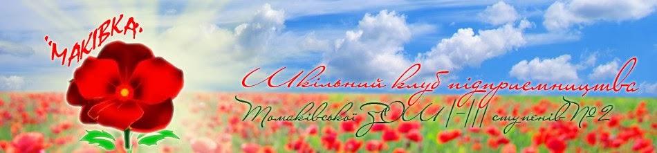 """Шкільний клуб підприємництва """"Маківка"""" Томаківської ЗОШ І-ІІІ ступенів №2"""